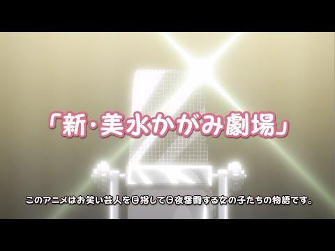 TVアニメ「まえせつ!」ティザーPV