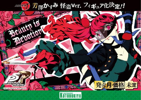 Kasumi Persona 5 Figure announcement by Kotobukiya